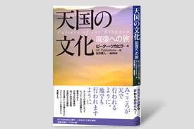 「天国の文化」いのちのことば社から刊行されました!