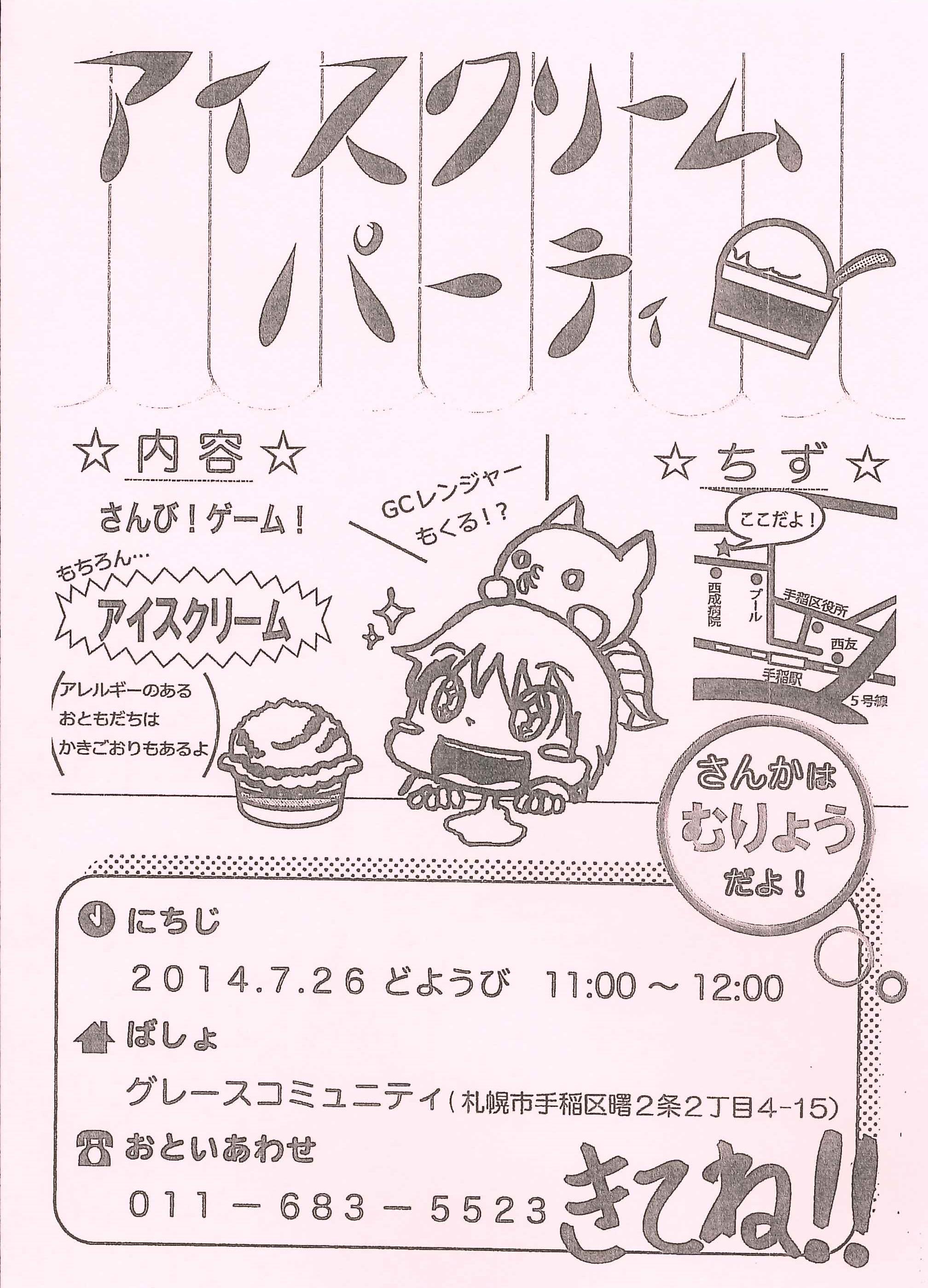 アイスクリームパーティ(2014.7.26)