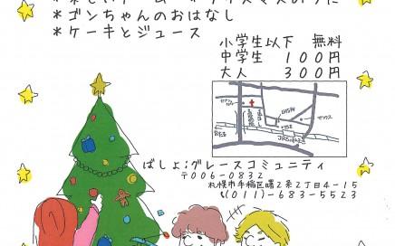 2014.12.7キッズクリスマス