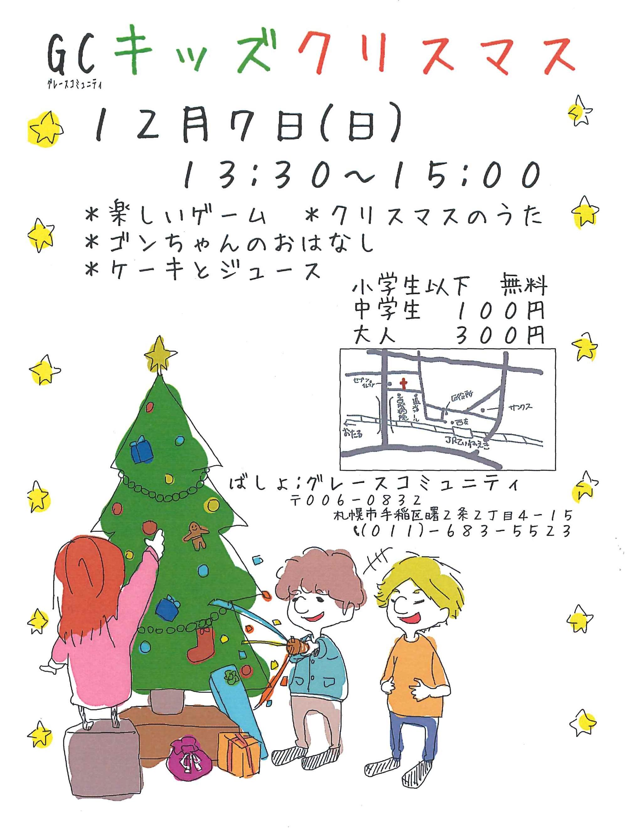 GCキッズクリスマス(2014.12.7)